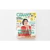 【メディア掲載】雑誌「CHANTO」2018年11月号の「今月の最旬アイテム」にてベビタブが紹介されました。