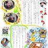 大塚店ニュースレター発行しました