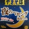 【まるか食品株式会社】夜のペヤングやきそば 夜食ver.¥175(税別)