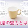 女優やモデルも愛用?白湯〜SAYU〜生活をはじめましたヽ(・∀・)ノ