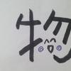 今日の漢字519は「物」。恐い物件を見に行くには勇気がいる