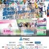 国際的なイベントが真岡市で開催!!!一度は観てみたい!!!