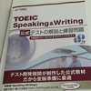 「TOEIC 新テスト」 - Japan's TOEIC offers a new Speaking&Writing test.