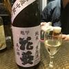 埼玉県 亀甲花菱 純米生原酒 無濾過中取り 美山錦