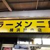 関内のラーメン二郎はうまい!初心者でも安心して食べられますよ。