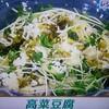 あさイチ高菜豆腐レシピ~藤野嘉子さん(料理研究家)の作り方