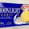 ムーンライトクッキー