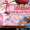 【ETERNAL RMT】,お花見ミッションイベントが開催。レアアイテム「アークロア」の獲得チャンス
