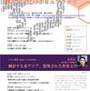 日韓共同文学研究ワークショップ「翻訳と文化のポピュラリティ」(2019年1月26日 工学院大学新宿キャンパス)開催のお知らせ