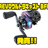 【アブガルシア】ソルト対応のハイギアベイトフィネスリール「REVOウルトラキャスト BF8」発売!