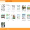 教材で使えるかも?:広報紙などの多言語閲覧サービス「Catalog Pocket」