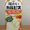 業務スーパー『国産牛乳使用 味わいカルピス フルーツミックス』を飲んでみた!