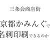 京都かみんぐで『名刺の印刷』はやってるけど、やってません