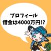 【リニューアル】プロフィール 借金は4,000万円!?