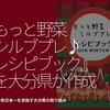 393食目「『もっと野菜シルブプレ♪レシピブック』を大分県が作成」ー健康寿命日本一を目指す大分県の取り組みー