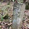 武田山登りました(その9、まとめ)下山します。今は何も残っていない観音堂跡、馬場跡です。