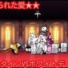 【プレイ動画】忘れ去られた愛★2 バレンタインVSホワイトデー大戦争