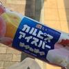 残暑に美味しいアイス【レビュー】『濃いカルピスアイスバー ピーチinピーチ』ロッテ