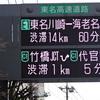 2021年 3月20日の午後5時59分頃迄の地震内容