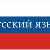 ロシア語は世界で一番発音が難しい言語かもしれない