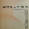 「Nude展」と「Offファインアート・コミックアート・CG展」