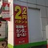 横浜市泉区のパーラーカンダに行ってきました。