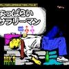 Yopparai Sarariiman!!-よっぱらいさらりーまん! 酔っ払ったサラリーマンが妻の待つ家に帰るZX Spectrumのゲーム