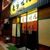 北海道 旭川市 とりせん若どり専門店 / から揚げが美味しい店と評判だけど…