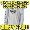 【DAIWA×Huk】タトゥーラロゴが入ったロンT「タトゥーラパフォーマンスロングスリーブシャツ」通販サイト入荷!
