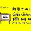 【高知・徳島】防災紙芝居2019秋上演予定♪♪