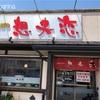 【大分県日田市】パリパリ食感の日田焼きそば・「想夫恋」花月店 ⑪
