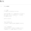 【安室奈美恵】突然の引退発表!
