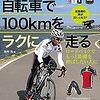 【自転車】【本】本当に『自転車で100kmをラクに走る』ことができるのか?