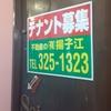 井戸敏三おバカ知事が 神戸の飲食街を潰し、中国資本への不動産買い漁りに協力か?★