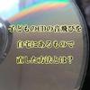 子どものCDの音飛びを自宅にあるもので直した方法とは?