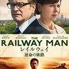 映画「レイルウェイ 運命の旅路」ネタバレ - 鉄道を愛し、鉄道に人生を支配された男