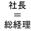 「総経理」という役職は中国では社長を意味するので気を付けよう