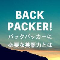 バックパッカーをするのにどれくらいの英語力が必要?!