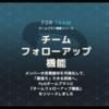 メンバーの苦戦箇所を可視化して、「腹落ち」できる研修へ。PyQチームプランに『チームフォローアップ機能』をリリースしました