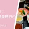 子供連れで石和温泉① Go To トラベルを利用して急遽旅行に行く事に!最大限お得な予約方法とクーポン発行について。
