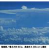 【噴火警報】8月16日14時00分に福徳岡ノ場の噴火警報(周辺海域)を切り替え!直径約1kmの馬蹄型の新島が確認される!