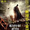 映画 動画 DCスーパーヒーローズ vs 鷹の爪団 FROGMAN 山田孝之 知英 鈴村健一 松本梨香