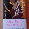令和3年1月の読書感想文⑩ こっちへお入り 平安寿子(たいらあすこ):著 祥伝社文庫