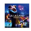 映画レビュー『LALALAND』 切なすぎるハッピーエンド