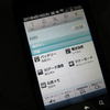 IS03をAndroid 2.2にアップデートしてみた