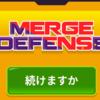 【ポイ活】Merge Defense 3D スコア6000を攻略!4日で達成 スコア9000も対応