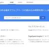 Googleツールでパフォーマンス計測。自分のはてなブログはモバイルで超遅い!トホホ。