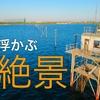 DJI Goggles ドローン男子『夏までに行きたい』海に浮かぶ絶景