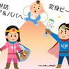 育児のイラスト本【ヨチヨチ父 とまどう日々】子供は大人を変身させるすごい存在