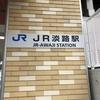 最近のJR西日本の新駅には必ずと言っていいほど設置される駅名プレート!